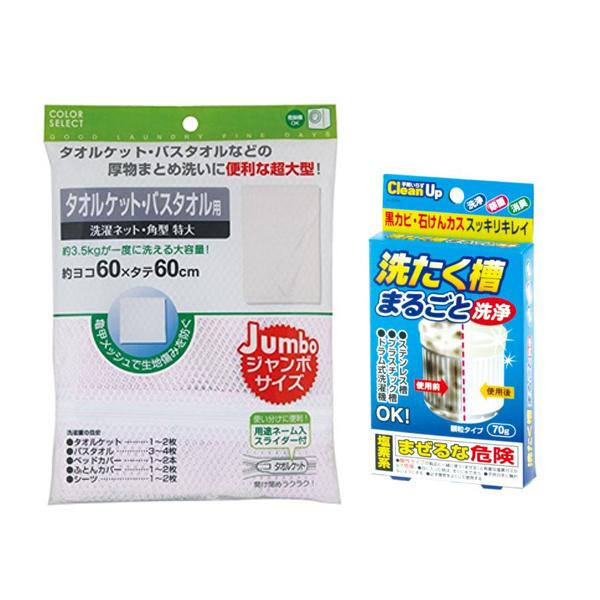 Combo túi giặt bảo vệ quần áo Jumbo 60 x 60cm + gói tẩy vệ sinh lồng giặt 70g nội địa Nhật Bản