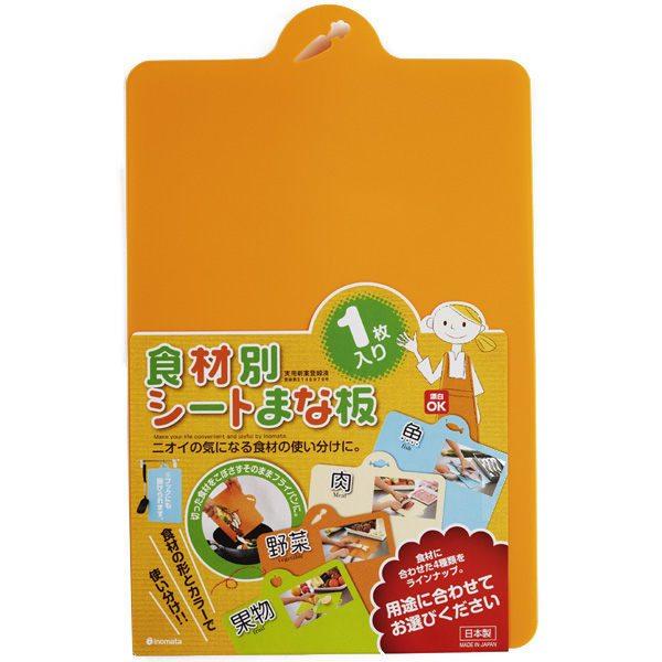 Thớt nhựa dẻo (màu cam) nội địa Nhật Bản