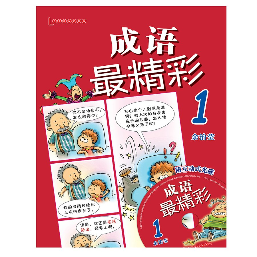Chinese Idioms In Action 1 (With CD)