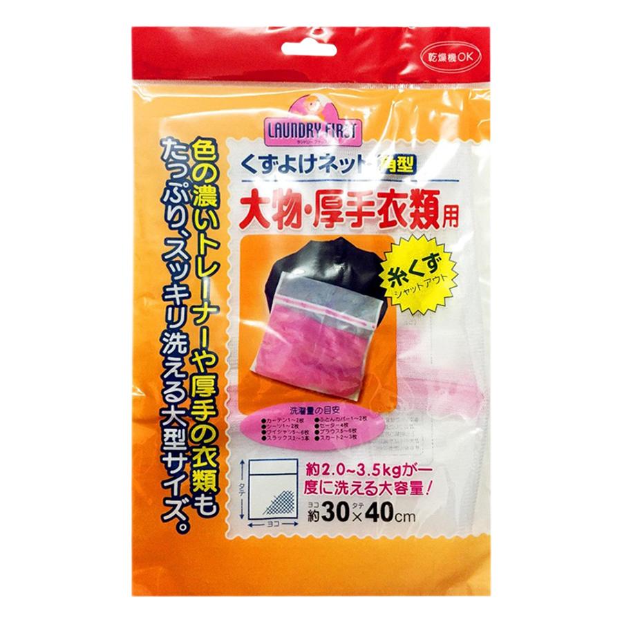 Túi Lưới Giặt Cao Cấp Hàng Nhật Phú Đạt TK129 (30 x 40 cm)